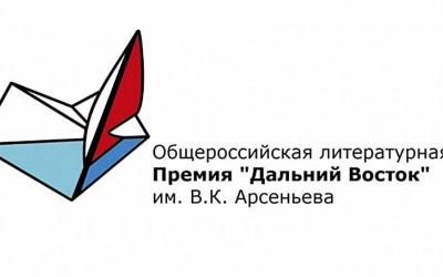 Общероссийская литературная Премия «Дальний Восток» им. В. К. Арсеньева (01 января – 30 июля)